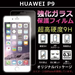 液晶保護フィルム HUAWEI P9 強化ガラスフィルム ファーウェイ huaweip9 P9シール 液晶画面保護シール 保護シート スマホ 携帯フィルム|soleilshop