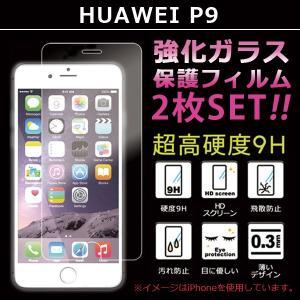 [2枚] 液晶保護フィルム HUAWEI P9 強化ガラスフィルム ファーウェイ huaweip9 P9シール 液晶画面保護シール 保護シート スマホ 携帯フィルム|soleilshop