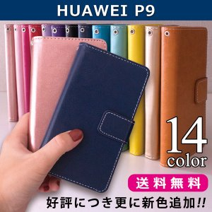 HUAWEI P9 ケース カバー ステッチ 手帳型ケース ファーウェイ huaweip9 p9 スマホケース 手帳型 手帳 手帳型カバー スマホカバー 携帯ケース|soleilshop