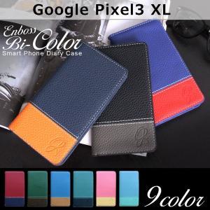 Google Pixel3 XL エンボス バイカラー 手帳型ケース グーグル ピクセル3 XL googlepixel3xl グーグルピクセル3xl ケース カバー スマホケース 手帳型|soleilshop