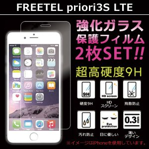 [2枚] 液晶保護フィルム FREETEL priori3S LTE 強化ガラスフィルム フリーテル プリオリ 3slte 液晶画面保護シール 保護シート スマホ 携帯フィルム|soleilshop