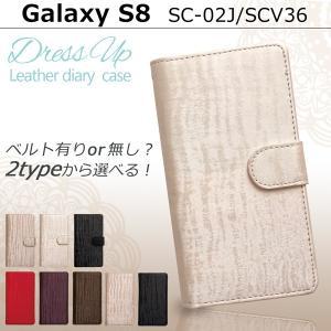SC-02J SCV36 Galaxy S8 ドレスアップ 手帳型ケース ギャラクシー sc02j galaxys8 ギャラクシーS8 スマホ ケース カバー スマホケース 手帳型 手帳 soleilshop