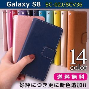 SC-02J SCV36 Galaxy S8 ケース カバー ステッチ 手帳型ケース ギャラクシー s8 sc02j galaxys8 ギャラクシーS8 スマホケース 手帳型 手帳 携帯ケース soleilshop
