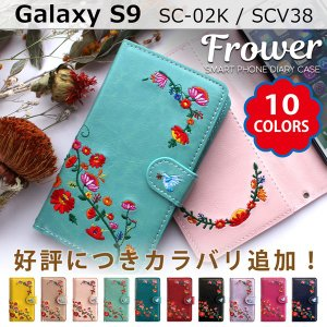 SC-02K SCV38 Galaxy S9 花 刺繍 手帳型ケース ギャラクシー sc02k galaxys9 ギャラクシーS9 スマホ ケース カバー スマホケース 手帳型 手帳 携帯ケース|soleilshop