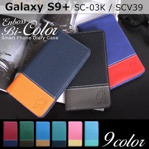 SC-03K SCV39 Galaxy S9+ エンボス バイカラー 手帳型ケース ギャラクシー s9+ sc03k galaxys9plus S9プラス ケース カバー スマホケース 手帳型 携帯ケース|soleilshop