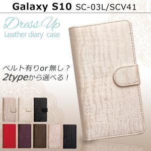 Galaxy S10 SC-03L SCV41 ドレスアップ 手帳型ケース sc03l galaxys10 ギャラクシーS10 スマホ ケース カバー スマホケース 手帳型 携帯ケース|soleilshop