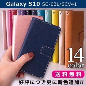 Galaxy S10 SC-03L SCV41 ステッチ 手帳型ケース sc03l galaxys10 ギャラクシーS10 スマホ ケース カバー スマホケース 手帳型 携帯ケース|soleilshop