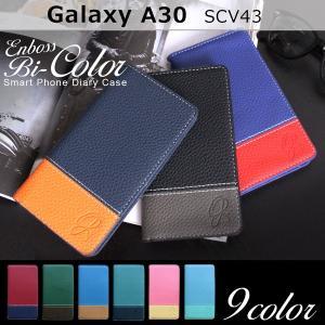 Galaxy A30 SCV43 エンボス バイカラー 手帳型ケース scv43ケース galaxya30 ギャラクシーA30 スマホ ケース カバー スマホケース 手帳型 携帯ケース|soleilshop