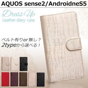 AQUOS sense2 SH-01L SHV43 SH-M08 / sense 2 かんたん SHV43K / Android one S5 ケース 手帳型 カバー sh01l aquossense2 shm08 ドレスアップ 手帳型ケース|soleilshop