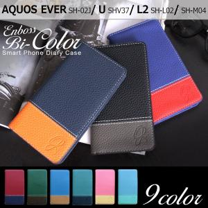 AQUOS EVER SH-02J AQUOS SH-M04 AQUOS U SHV37 AQUOS L2 SH-L02 エンボス バイカラー 手帳型ケース sh02j ケース カバー スマホケース 手帳型 携帯 soleilshop