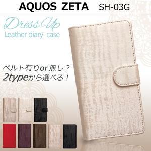 SH-03G AQUOS ZETA ドレスアップ 手帳型ケース アクオス ゼータ aquoszeta sh03g スマホ ケース カバー スマホケース 手帳型 手帳 携帯ケース|soleilshop