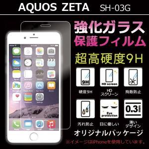 液晶保護フィルム SH-03G AQUOS ZETA 強化ガラスフィルム アクオス ゼータ aquoszeta sh03g 液晶画面保護シール 保護シート スマホ 携帯フィルム|soleilshop