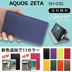 SH-03G AQUOS ZETA スマート 手帳型ケース アクオス ゼータ aquoszeta sh03g スマホ ケース カバー スマホケース 手帳型 手帳 手帳型カバー 携帯ケース|soleilshop