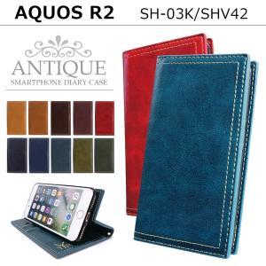 SH-03K SHV42 AQUOS R2 ケース カバー sh03k aquosr2 アクオスR2 アクオス アンティーク 手帳型ケース スマホケース 手帳型 手帳型カバー 携帯ケース|soleilshop