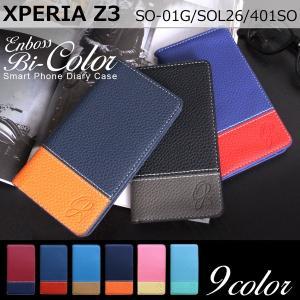 SO-01G SOL26 401SO XPERIA Z3 エンボス バイカラー 手帳型ケース xperiaz3 so01g sol26 401so エクスペリアz3 ケース カバー スマホケース 手帳型 携帯ケース soleilshop