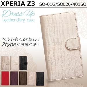 SO-01G SOL26 401SO XPERIA Z3 ドレスアップ 手帳型ケース xperiaz3 so01g エクスペリアz3 エクスペリア スマホ ケース カバー スマホケース 手帳型 手帳 soleilshop
