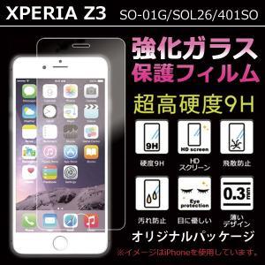 液晶保護フィルム SO-01G SOL26 401SO XPERIA Z3 強化ガラスフィルム xperiaz3 so01g エクスペリア 液晶画面保護シール 保護シート スマホ 携帯フィルム soleilshop