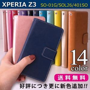 SO-01G SOL26 401SO XPERIA Z3 ケース カバー ステッチ 手帳型ケース xperiaz3 so01g エクスペリアz3 エクスペリア スマホケース 手帳型 手帳 soleilshop