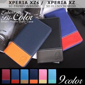 Xperia XZs SO-03J SOV35 602SO Xperia XZ SO-01J SOV34 601SO エンボス バイカラー 手帳型ケース エクスペリア xperiaxz ケース カバー スマホケース 手帳型|soleilshop
