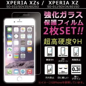 [2枚] 液晶保護フィルム Xperia XZs SO-03J SOV35 602SO / XZ SO-01J SOV34 601SO 強化ガラスフィルム エクスペリア so03j so01j 液晶画面保護シール 保護シート|soleilshop