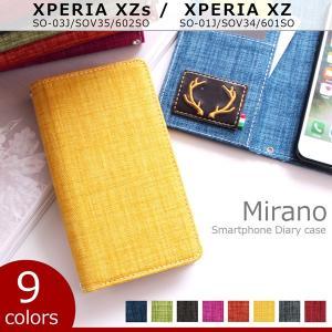 Xperia XZs SO-03J SOV35 602SO Xperia XZ SO-01J SOV34 601SO ミラノ 手帳型ケース エクスペリア xzs xperia xz ケース カバー スマホケース 手帳型 携帯ケース|soleilshop