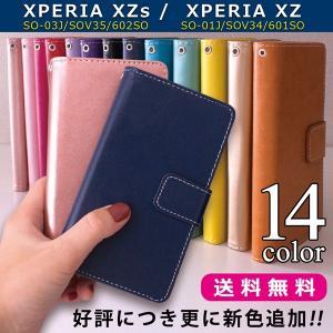 Xperia XZs SO-03J SOV35 602SO / Xperia XZ SO-01J  SOV34 601SO ケース カバー ステッチ 手帳型ケース エクスペリア so03j so01j xperiaxzs|soleilshop