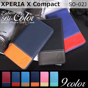 SO-02J Xperia X Compact エンボス バイカラー 手帳型ケース エクスペリアXコンパクト xperiaxcompact so02j ケース カバー スマホケース 手帳型 携帯ケース soleilshop
