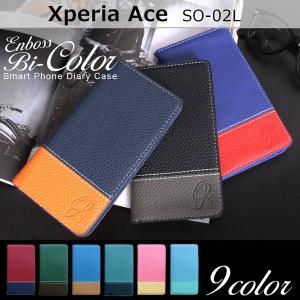 Xperia Ace SO-02L エンボス バイカラー 手帳型ケース so02l エクスペリアエース xperiaace so02lケース スマホ ケース カバー スマホケース 手帳型 携帯|soleilshop