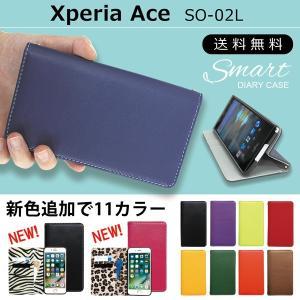 Xperia Ace SO-02L スマート 手帳型ケース so02l エクスペリアエース xperiaace so02lケース スマホ ケース カバー スマホケース 手帳型 携帯|soleilshop