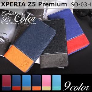 SO-03H XPERIA Z5 Premium エンボス バイカラー 手帳型ケース エクスペリアz5プレミアム so03h ケース カバー スマホケース 手帳型 手帳型カバー 携帯ケース|soleilshop