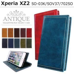 Xperia XZ2 SO-03K SOV37 702SO ケース カバー so03k エクスペリア エクスペリアxz2 xperiaxz2  アンティーク 手帳型ケース スマホケース 手帳型 携帯ケース|soleilshop