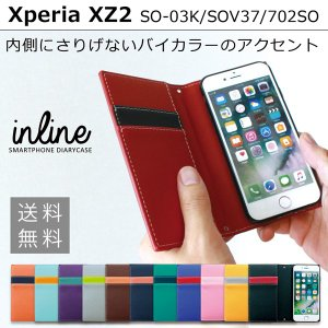 Xperia XZ2 SO-03K SOV37 702SO アバンギャルド 手帳型ケース so03k エクスペリア エクスペリアxz2 xperiaxz2 ケース カバー スマホケース 手帳型 携帯ケース|soleilshop
