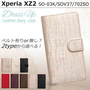 Xperia XZ2 SO-03K SOV37 702SO ドレスアップ 手帳型ケース so03k エクスペリア エクスペリアxz2 xperiaxz2 ケース カバー スマホケース 手帳型 携帯ケース|soleilshop