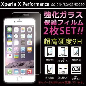 [2枚] 液晶保護フィルム SO-04H SOV33 502SO XPERIA X Performance 強化ガラスフィルム エクスペリア Xパフォーマンス so04h 液晶画面保護シール 保護シート|soleilshop