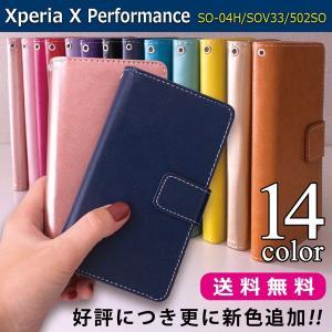 SO-04H SOV33 502SO XPERIA X Performance ケース カバー ステッチ 手帳型ケース エクスペリア Xパフォーマンス so04h スマホケース 手帳型 手帳|soleilshop