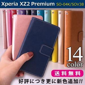 SO-04K SOV38 Xperia XZ2 Premium ケース カバー ステッチ 手帳型ケース エクスペリア xz2プレミアム so04k スマホケース 手帳型 携帯ケース|soleilshop