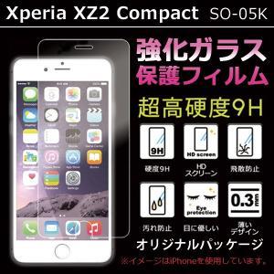 液晶保護フィルム SO-05K Xperia XZ2 Compact 強化ガラスフィルム エクスペリア XZ2コンパクト xz2compact so05k 液晶画面保護シール 保護シート スマホ|soleilshop