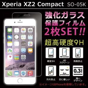 [2枚] 液晶保護フィルム SO-05K Xperia XZ2 Compact 強化ガラスフィルム エクスペリア XZ2コンパクト xz2compact so05k 液晶画面保護シール 保護シート スマホ|soleilshop