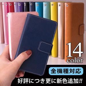 スマホケース 手帳型 全機種対応 ステッチ 手帳型ケース iPhoneXR 803SH AQUOS R3 R2 BASIO3 galaxys10 SO03K Pixel3a XL SO02L F06F ケース カバー 携帯|soleilshop