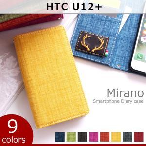 HTC U12+ ミラノ 手帳型ケース u12plus U12プラス htcu12+ htcu12プラス ケース カバー スマホケース 手帳型 手帳型カバー 手帳ケース 携帯ケース soleilshop