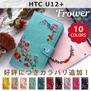 スマホケース 手帳型 HTC U12+ 花 刺繍 手帳型ケース u12plus U12プラス htcu12+ htcu12プラス ケース カバー 手帳型カバー 手帳ケース 携帯ケース soleilshop