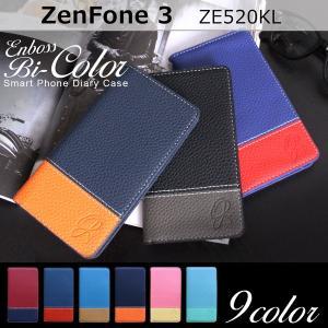 ZE520KL ZenFone3 エンボス バイカラー 手帳型ケース ゼンフォーン3 ゼンフォン3 zenfone 3 ze520kl ケース カバー スマホケース 手帳型 手帳型カバー|soleilshop