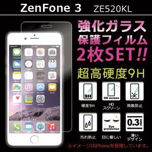 [2枚] 液晶保護フィルム ZE520KL ZenFone3 強化ガラスフィルム  ゼンフォーン3 ゼンフォン3 zenfone 3 ze520kl 液晶画面保護シール 保護シート スマホ|soleilshop
