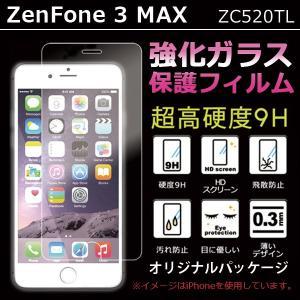 液晶保護フィルム ZenFone3 Max ZC520TL 強化ガラスフィルム ゼンフォン3マックス zenfone3max  液晶画面保護シール 保護シート スマホ 携帯フィルム soleilshop