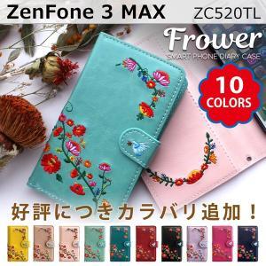 ZenFone3 Max ZC520TL 花 刺繍 手帳型ケース ゼンフォン3マックス zenfone3max zenfone 3max スマホ ケース カバー スマホケース 手帳型 手帳 携帯ケース soleilshop