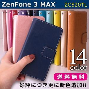ZenFone3 Max ZC520TL ケース カバー ステッチ 手帳型ケース ゼンフォン3マックス zenfone3max zenfone 3max スマホケース 手帳型 手帳 携帯ケース soleilshop