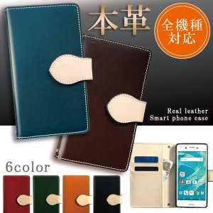 スマホケース 手帳型 全機種対応 ちょっと上質な 本革 手帳型ケース iPhoneXR SC-02L XZ1 GALAXYS10 + KYV45 SO-02J SH04L ケース カバー 携帯ケース|soleilshop