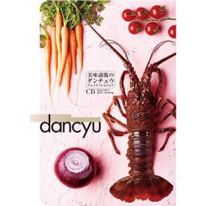 カタログギフト dancyuDB 10,000円 グルメ 食べ物 食品 ダンチュウ お中元 お歳暮 内祝 solemo