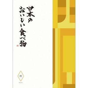 カタログギフト 日本のおいしい食べ物橙 3,000円 グルメ 食品 お中元 お歳暮 内祝 solemo