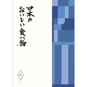 カタログギフト 日本のおいしい食べ物藍 5,000円 グルメ 食品 お中元 お歳暮 内祝 solemo